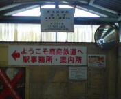 石岡駅へ…